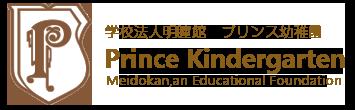 プリンス幼稚園ロゴ